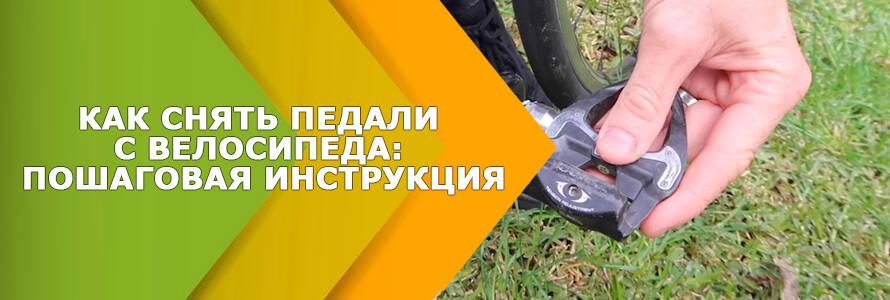 Как снять педали с велосипеда: советы и рекомендации