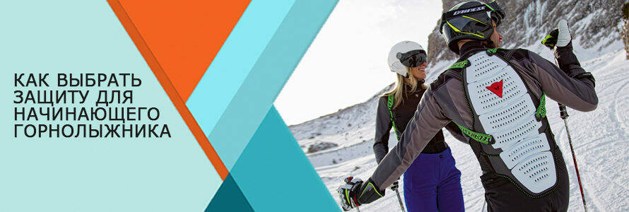 Как выбрать для начинающего горнолыжника