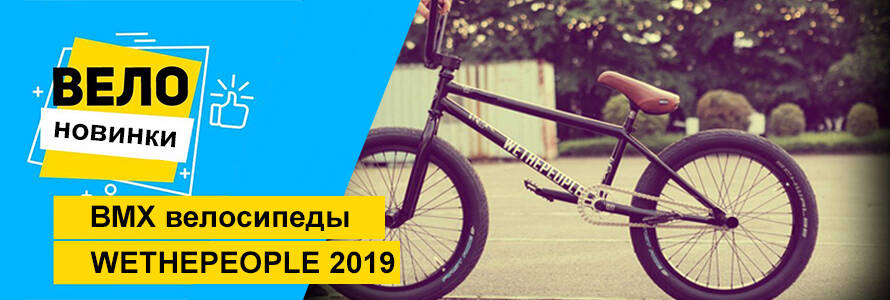 BMX Новинки WeThePeople 2019