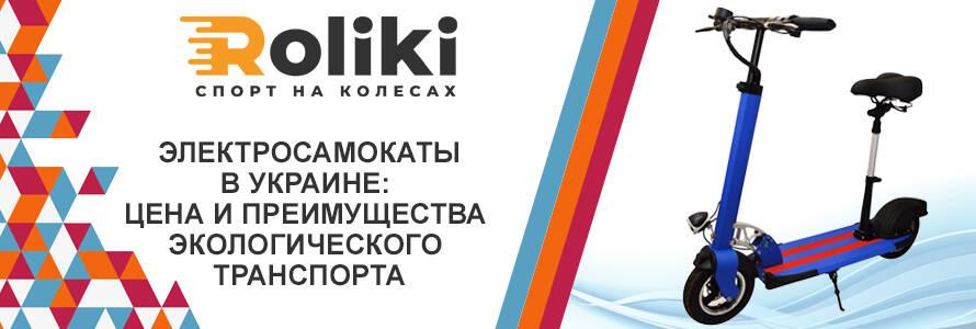 Электросамокаты в Украине
