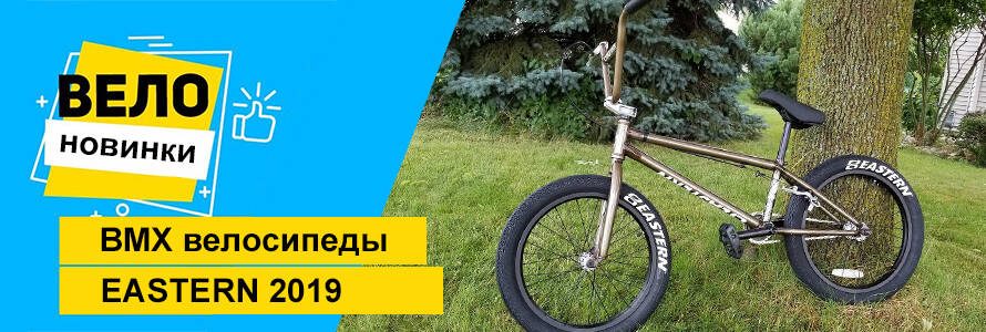 Новинки 2019 - bmx Eastern
