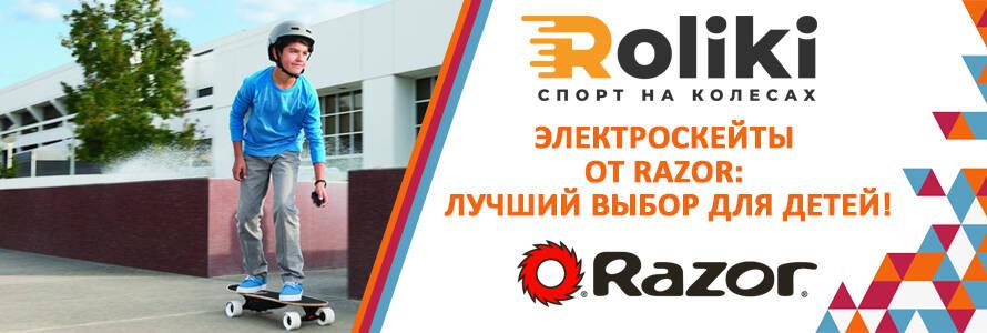 Электроскейт Razor - лучший выбор для детей