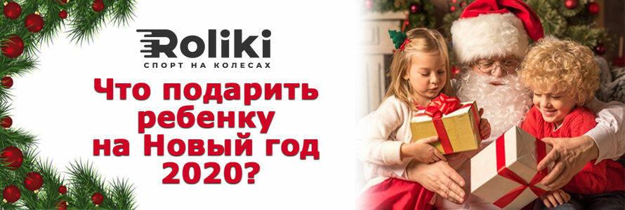 Что подарить ребенку на Новый 2020 год