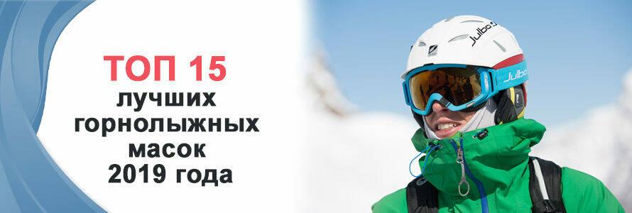 ТОП 15 лучших горнолыжных масок 2019 года