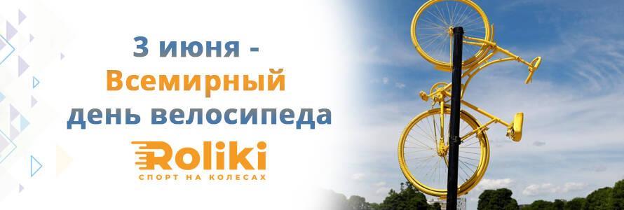 3 июня - Всемирный день велосипедиста