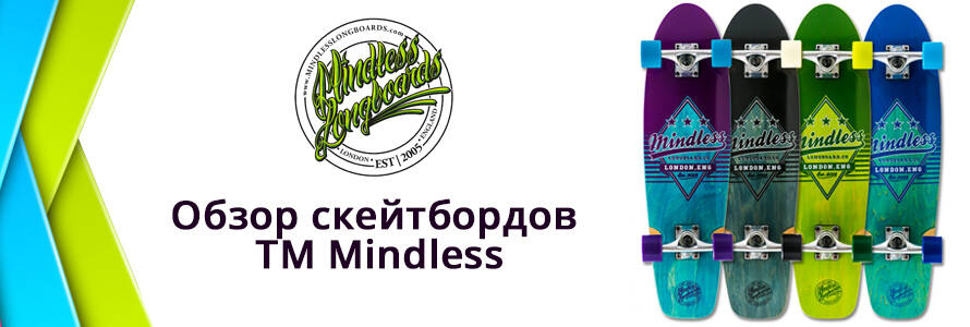 Обзор скейтбордов ТМ Mindless