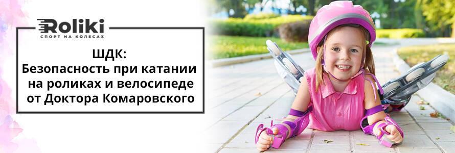 Видеовыпукс ШДК про безопасность во время катания на роликах и велосипеде