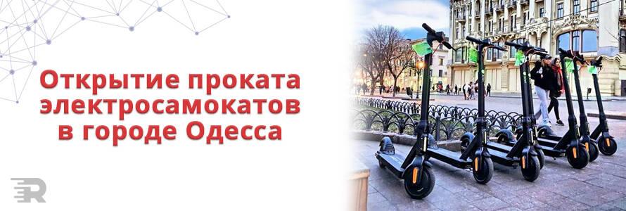 Открытие проката электросамокатов в Одессе