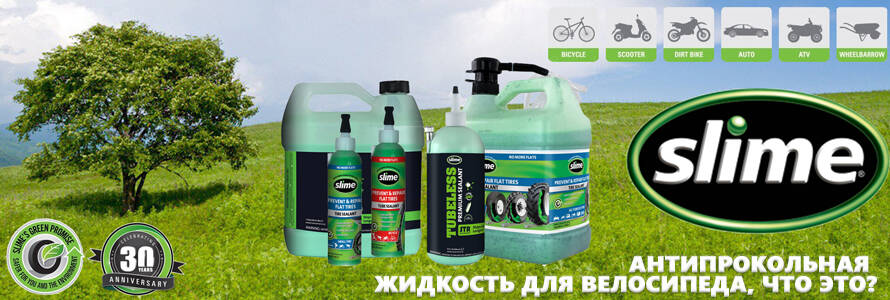 Антипрокольная жидкость для велосипеда, что это
