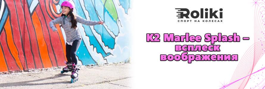 K2 Marlee Splash – воображение