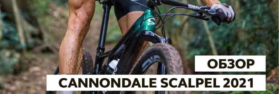 Самый легкий двухподвес Cannondale Scalpel 2021