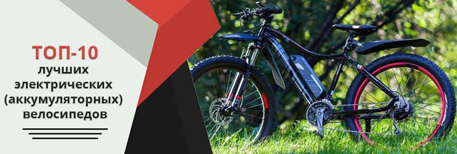 ТОП-10 лучших электрических (аккумуляторных) велосипедов