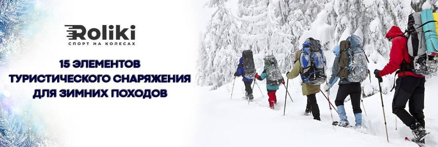 15 элементов туристического снаяржения в зимние походы