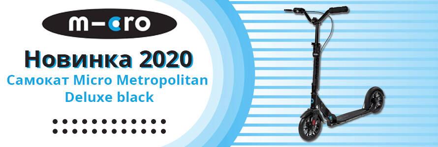 Новинка 2020 Самокат Micro Metropolitan deluxe black