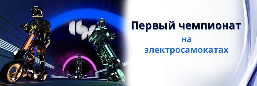 Первый чемпионат на электросамокатах