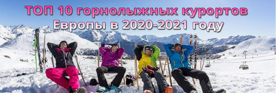 ТОП 10 горнолыжных курортов в Европе 2021