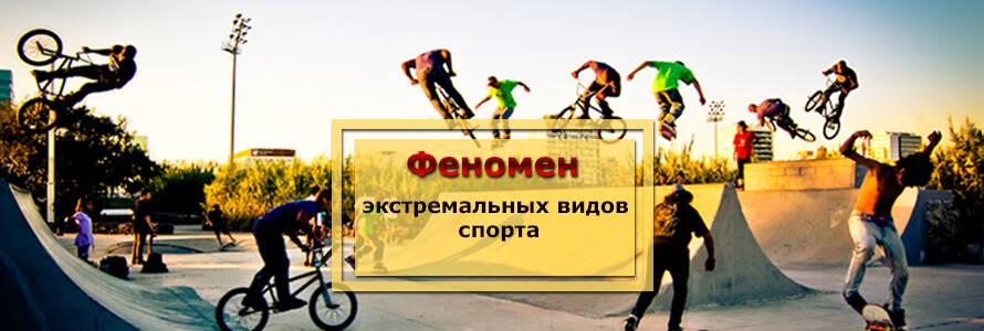 Феномен экстремальных видов спорта