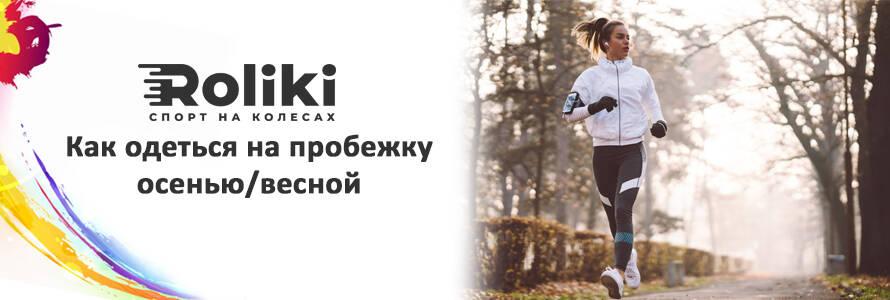 Как одеться на пробежку осенью весной