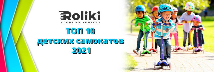 ТОП 10 моделей детских самокатов 2021
