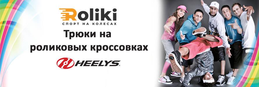 Трюки на роликовых кроссовках Heelys