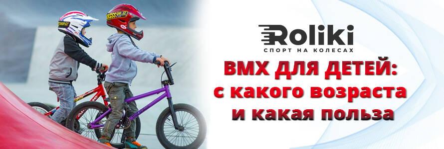 BMX для детей с какого возраста и какая польза