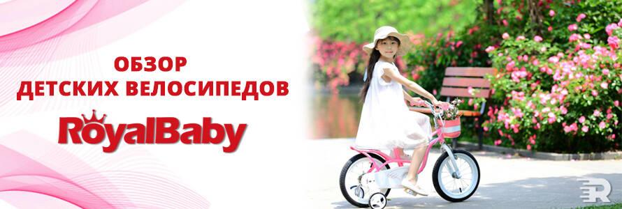 Обзор детских велосипедов RoyalBaby
