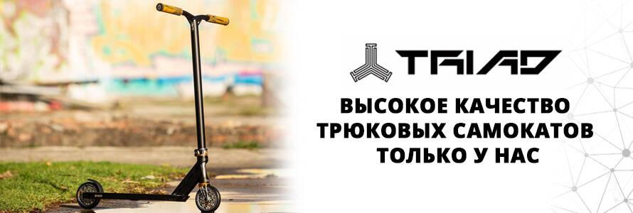 Высокое качество трюковых самокатов ТМ Triad