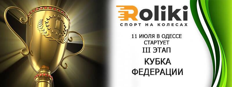 11 июля в Одессе стартует III этап Кубка Федерации Роллерспорта Украины Odessa Slalom open 2021