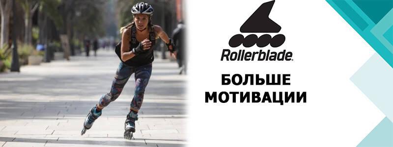 Rollerblade: больше мотивации