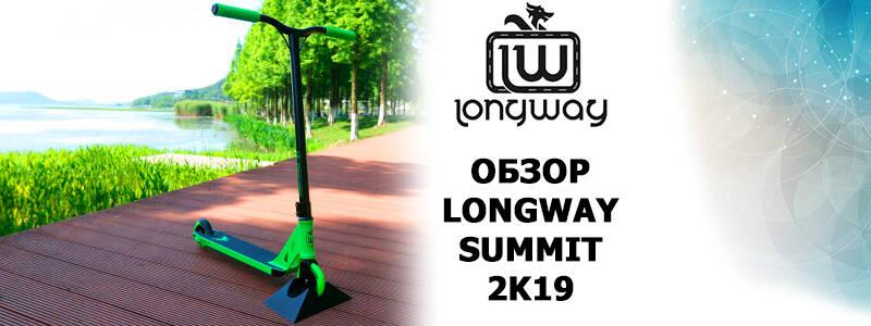 Обзор Longway Summit 2K19