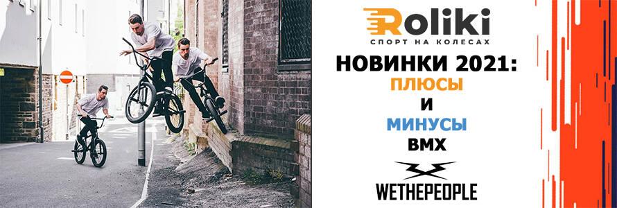 Новинки 2021: плюсы и минусы BMX WeThePeople