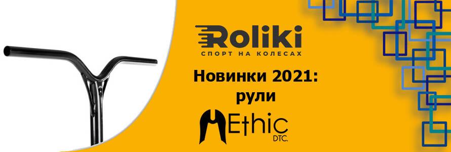 Новинки 2021 рули Ethic