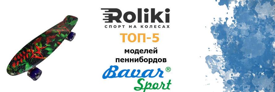 ТОП-5 пеннибордов Bavar Sport